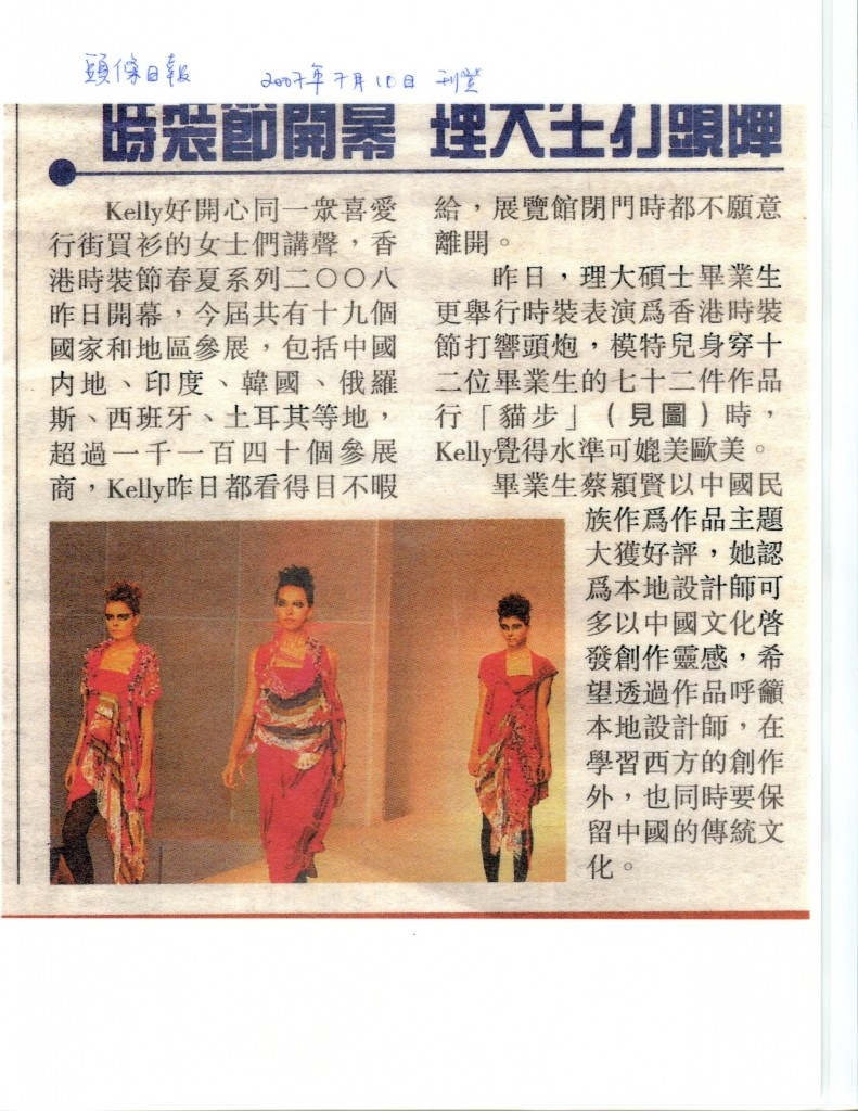 Hong Kong Fashion Week 2007 - Headline Daily Newspaper