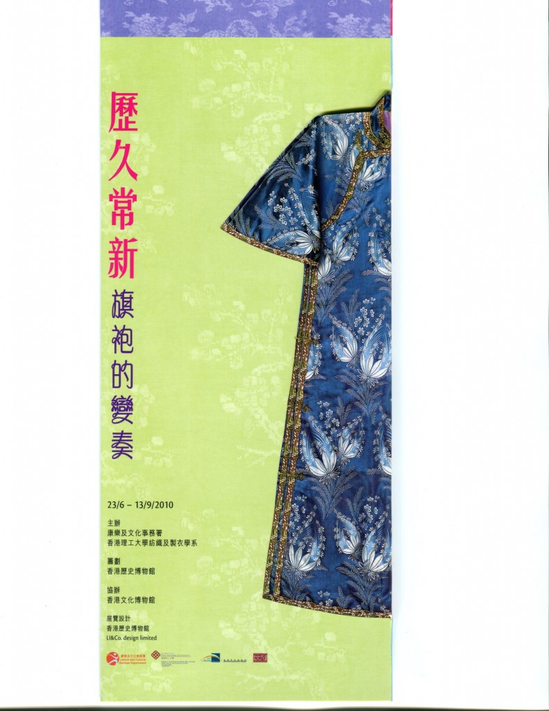 The Evergreen Classic - Transformation of the Qipao