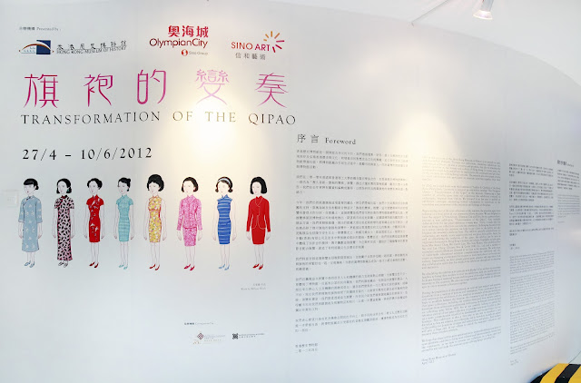 transformation of the qipao